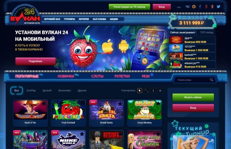 вулкан казино играть бесплатно онлайн 24